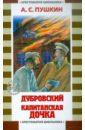 Пушкин Александр Сергеевич Дубровский. Капитанская дочка