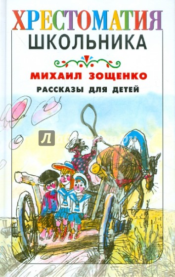 михаил зощенко автор каких произведений полицией