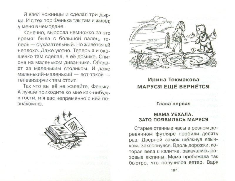 Иллюстрация 1 из 17 для Маленькие человечки - Чуковский, Гримм, Андерсен | Лабиринт - книги. Источник: Лабиринт