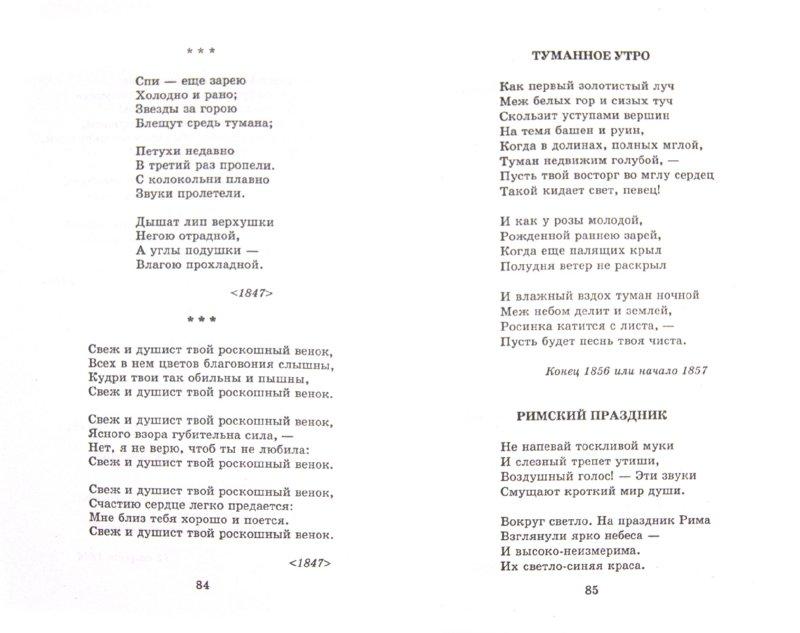 стихи легкие для запоминания фет действия термобелья При
