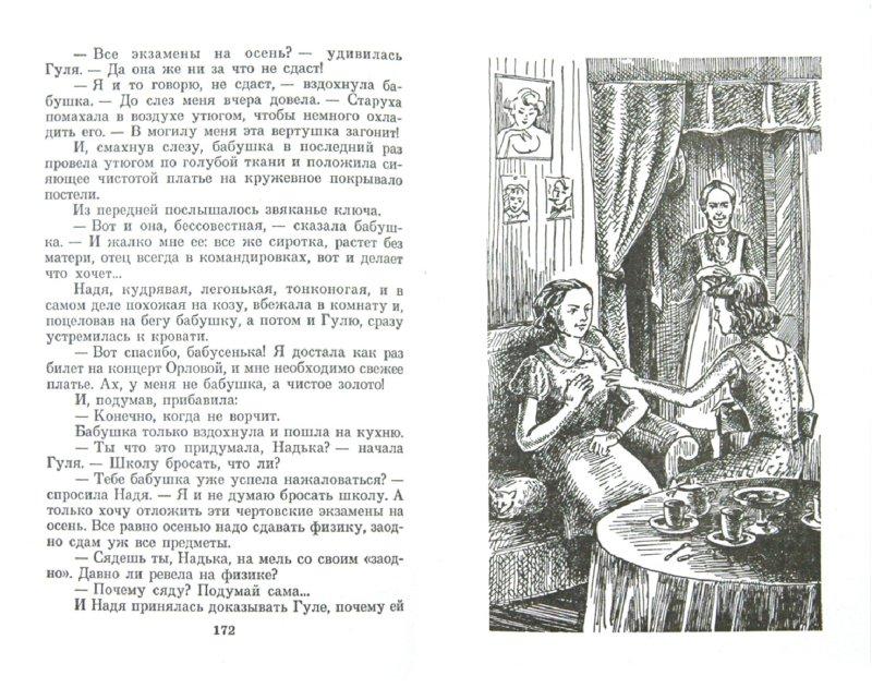 Иллюстрация 1 из 32 для Четвертая высота - Елена Ильина | Лабиринт - книги. Источник: Лабиринт