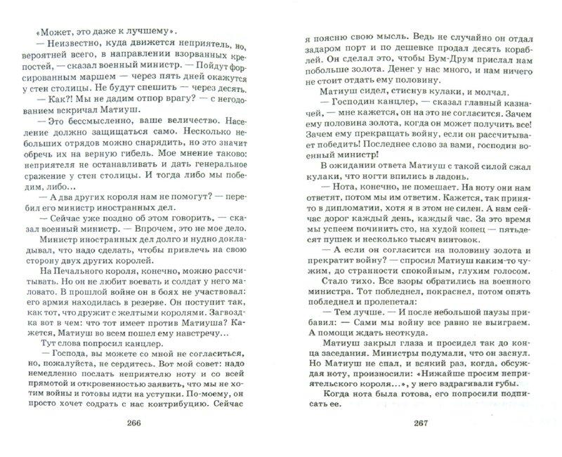 Иллюстрация 1 из 8 для Король Матиуш Первый. Король Матиуш на необитаемом острове - Януш Корчак | Лабиринт - книги. Источник: Лабиринт