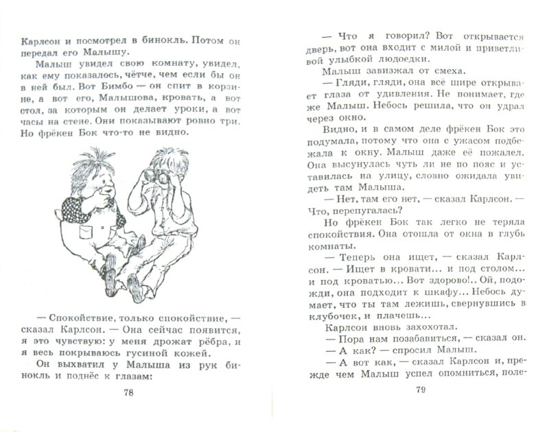 Иллюстрация 1 из 27 для Карлсон, который живет на крыше, опять прилетел - Астрид Линдгрен | Лабиринт - книги. Источник: Лабиринт