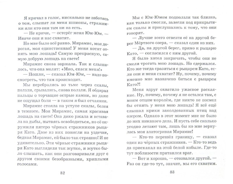 Иллюстрация 1 из 4 для Мио, мой Мио! - Астрид Линдгрен   Лабиринт - книги. Источник: Лабиринт