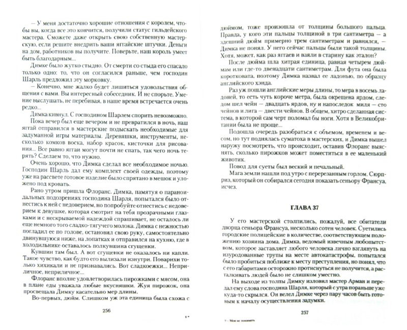 Иллюстрация 1 из 9 для Моя не понимать - Константин Костинов   Лабиринт - книги. Источник: Лабиринт