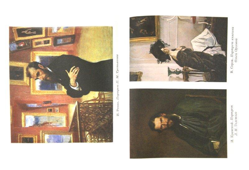 Иллюстрация 1 из 9 для Пишем изложение по картине на 5+. 5-6 классы - Валентина Крутецкая | Лабиринт - книги. Источник: Лабиринт