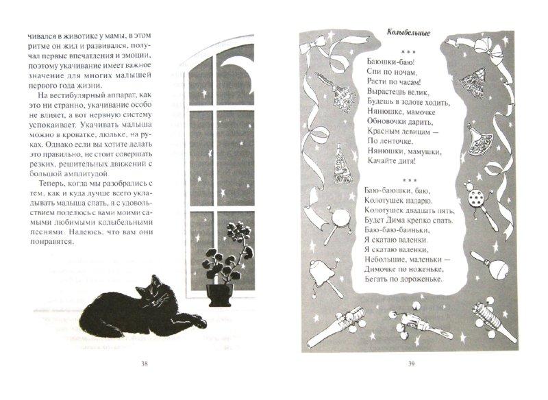Иллюстрация 1 из 13 для Не хочу спать! В помощь родителям, чьи дети испытывают проблемы со сном - Марина Кожевникова | Лабиринт - книги. Источник: Лабиринт