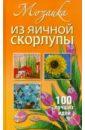 Плотникова Татьяна Федоровна Мозаика из яичной скорлупы