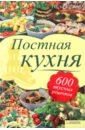 Постная кухня. 600 вкусных рецептов для тех, кто держит пост