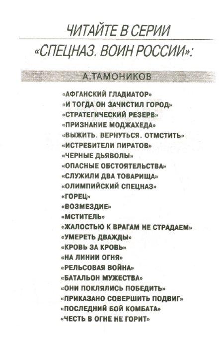 Иллюстрация 1 из 4 для Клятва майора - Александр Тамоников | Лабиринт - книги. Источник: Лабиринт