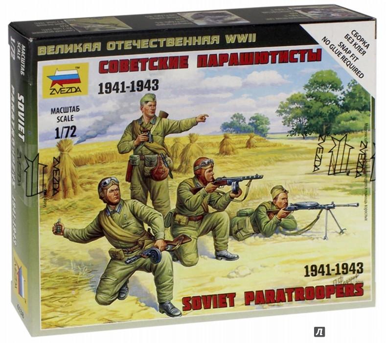 Иллюстрация 1 из 4 для Советские парашютисты 1941-43 гг. (6138) | Лабиринт - игрушки. Источник: Лабиринт