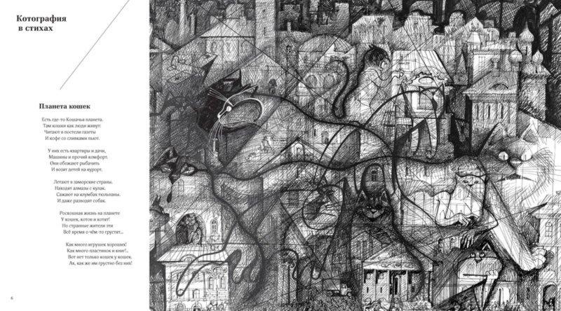 Иллюстрация 1 из 26 для Полное собрание котов - Андрей Усачев | Лабиринт - книги. Источник: Лабиринт