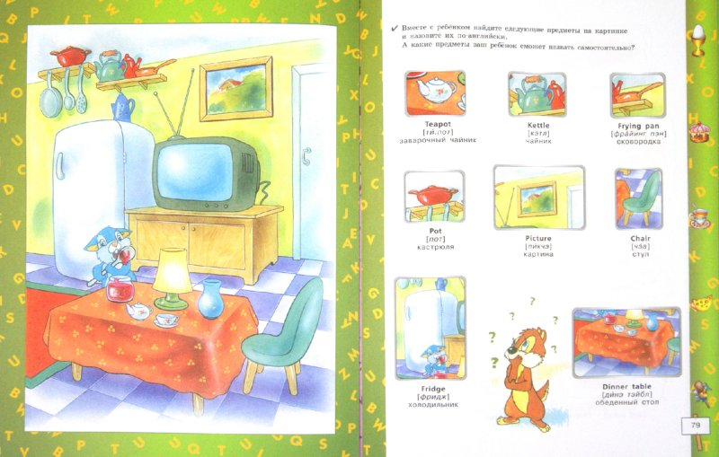 Иллюстрация 1 из 15 для Английский для самых маленьких - Мария Иванова | Лабиринт - книги. Источник: Лабиринт