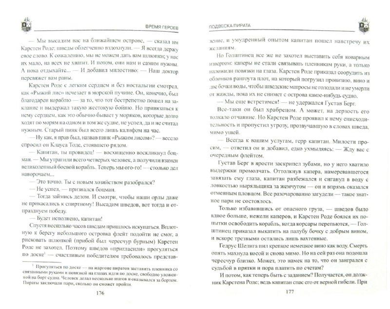 Иллюстрация 1 из 6 для Подвеска пирата - Виталий Гладкий | Лабиринт - книги. Источник: Лабиринт