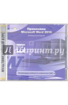 Zakazat.ru: Применяем Microsoft Word 2010 (CDpc).