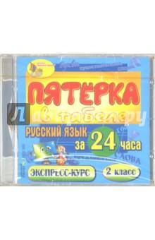 Русский язык за 24 часа. 2 класс (CDpc) трудовой договор cdpc