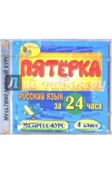 Русский язык за 24 часа. 4 класс (CDpc) трудовой договор cdpc