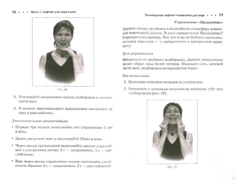 Иллюстрация 1 из 7 для Лифтинг-гимнастика для лица, шеи и декольте 10 мин - Ольга Дан | Лабиринт - книги. Источник: Лабиринт