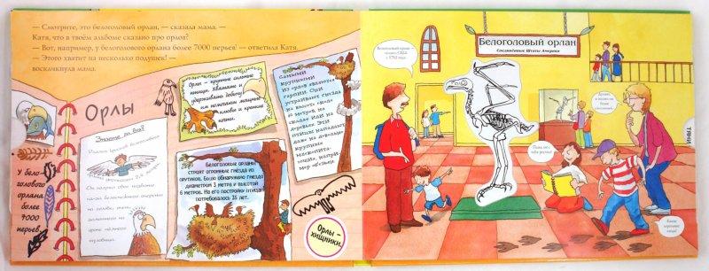 Иллюстрация 1 из 8 для Животные. Магические скелеты | Лабиринт - книги. Источник: Лабиринт