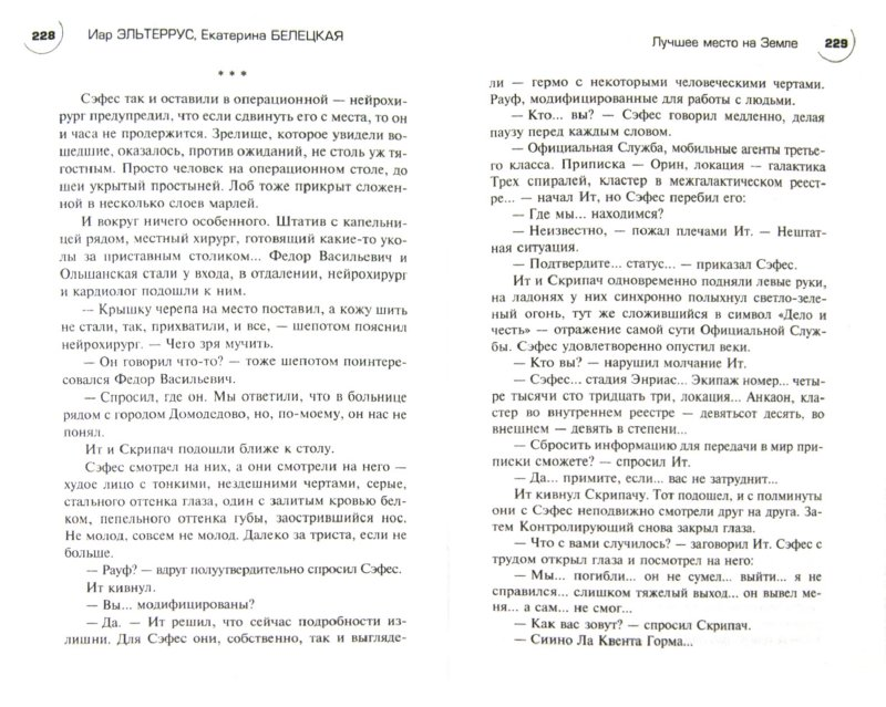 Иллюстрация 1 из 8 для Лучшее место на Земле - Эльтеррус, Белецкая | Лабиринт - книги. Источник: Лабиринт
