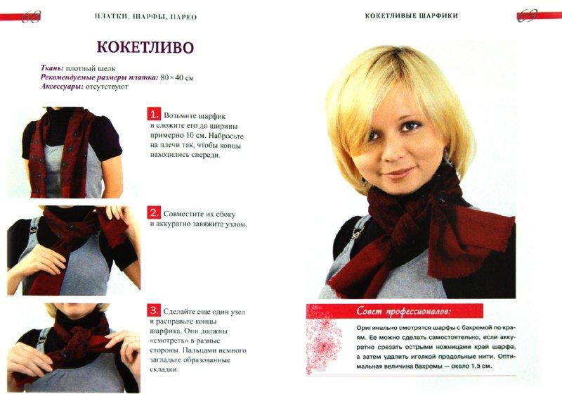 Иллюстрация 1 из 19 для Платки, шарфы, парео. 68 способов подчеркнуть свою элегантность | Лабиринт - книги. Источник: Лабиринт
