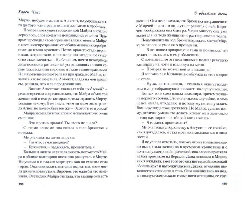 Иллюстрация 1 из 11 для В объятиях тени - Карен Чэнс | Лабиринт - книги. Источник: Лабиринт