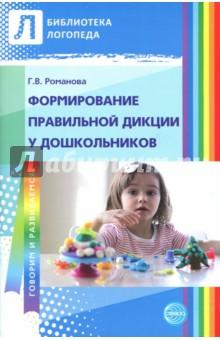 Формировние правильной дикции у дошкольников
