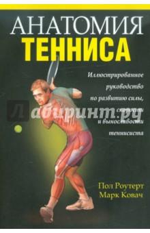 Анатомия тенниса а а никитина анатомия человека