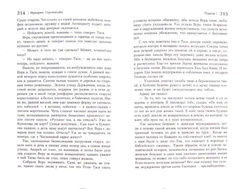 Иллюстрация 1 из 13 для Псалом - Фридрих Горенштейн | Лабиринт - книги. Источник: Лабиринт