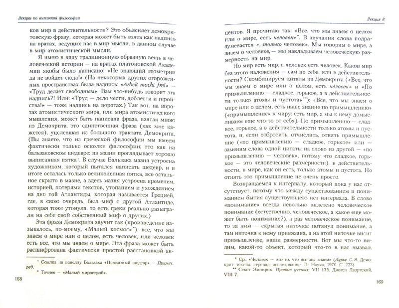 Иллюстрация 1 из 12 для Лекции по античной философии - Мераб Мамардашвили | Лабиринт - книги. Источник: Лабиринт