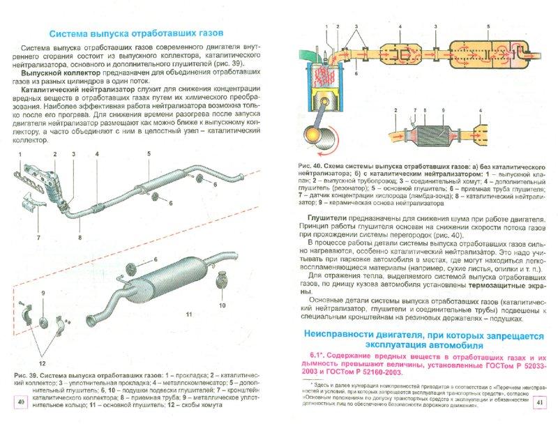 Иллюстрация 1 из 8 для Учебник по устройству легкового автомобиля - Игорь Семенов   Лабиринт - книги. Источник: Лабиринт