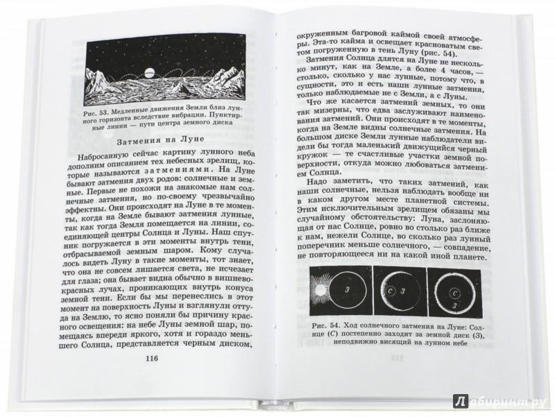 Иллюстрация 1 из 10 для Занимательная астрономия - Яков Перельман | Лабиринт - книги. Источник: Лабиринт