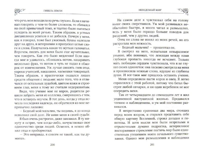 Иллюстрация 1 из 2 для Гибель земли - Жозеф Рони-Старший | Лабиринт - книги. Источник: Лабиринт