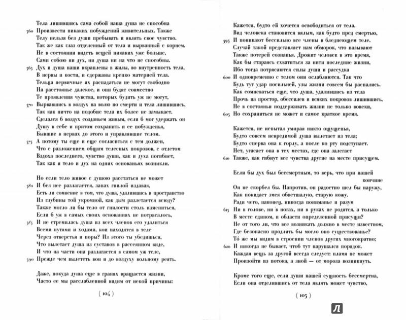 Иллюстрация 1 из 16 для Библиотека античной литературы-3 в 10 томах | Лабиринт - книги. Источник: Лабиринт