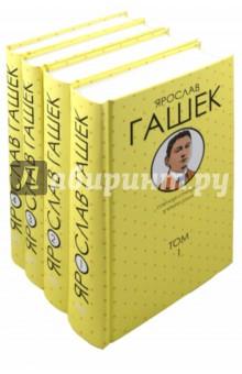 Собрание сочинений в 4 томах а беляев собрание сочинений в четырех томах комплект из 4 книг