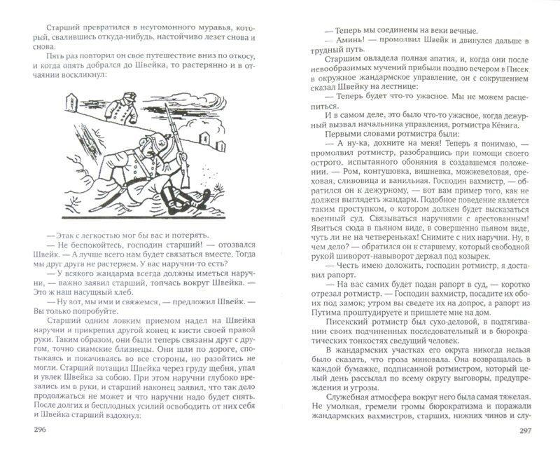 Иллюстрация 1 из 12 для Собрание сочинений в 4 томах - Ярослав Гашек   Лабиринт - книги. Источник: Лабиринт
