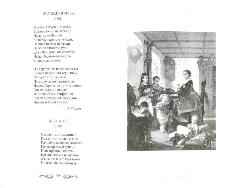 Иллюстрация 1 из 9 для Собрание сочинений в 6 томах - Фридрих Шиллер | Лабиринт - книги. Источник: Лабиринт
