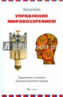 Управление мировоззрением. Подлинные и мнимые ценности русского народа фату хива возврат к природе