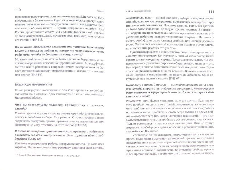Иллюстрация 1 из 14 для Ответы. Об этике, искусстве, политике и экономике - Айн Рэнд | Лабиринт - книги. Источник: Лабиринт