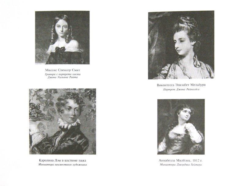 Иллюстрация 1 из 6 для Влюбленный Байрон - Эдна О`Брайен | Лабиринт - книги. Источник: Лабиринт