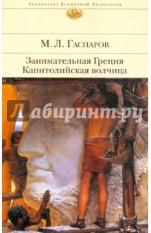 Занимательная Греция: Рассказы о древнегреческой культуре; Капитолийская волчица: Рим до цезарей