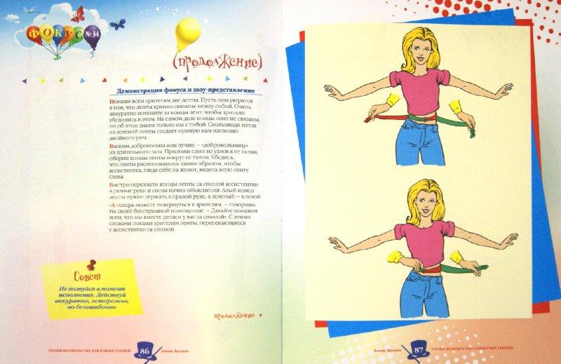 Иллюстрация 1 из 14 для Уроки волшебства для юных гениев. 60 эффективных фокусов (+CD) - Амаяк Акопян | Лабиринт - книги. Источник: Лабиринт