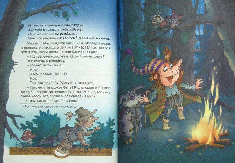 Иллюстрация 1 из 5 для Волшебные сказки | Лабиринт - книги. Источник: Лабиринт