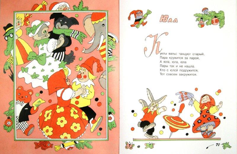 Иллюстрация 1 из 26 для Стихи для чтения дома и в детском саду - Валентин Берестов | Лабиринт - книги. Источник: Лабиринт