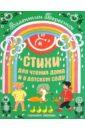 Берестов Валентин Дмитриевич Стихи для чтения дома и в детском саду