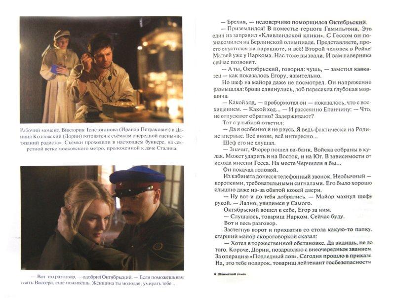 Иллюстрация 1 из 9 для Шпионский Роман - Борис Акунин   Лабиринт - книги. Источник: Лабиринт