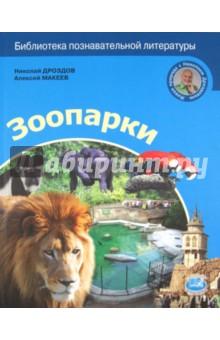 Зоопарки