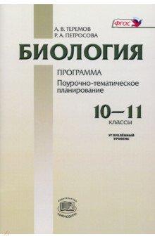 Биология. Биологические системы и процессы. 11 класс. (профильный.
