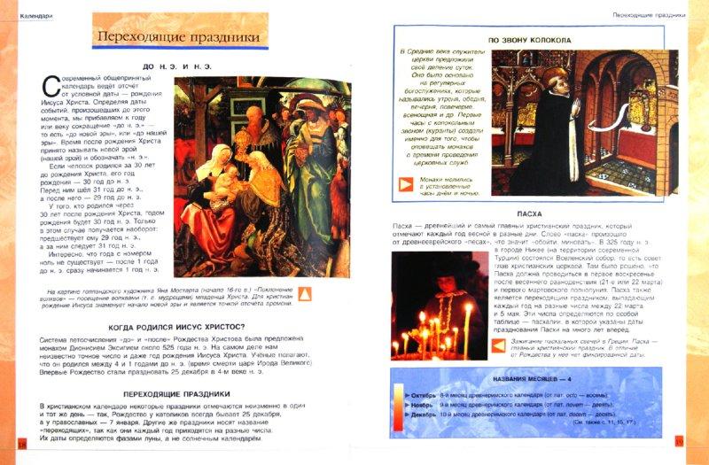 Иллюстрация 1 из 19 для Календари - Брайан Уилльямс | Лабиринт - книги. Источник: Лабиринт
