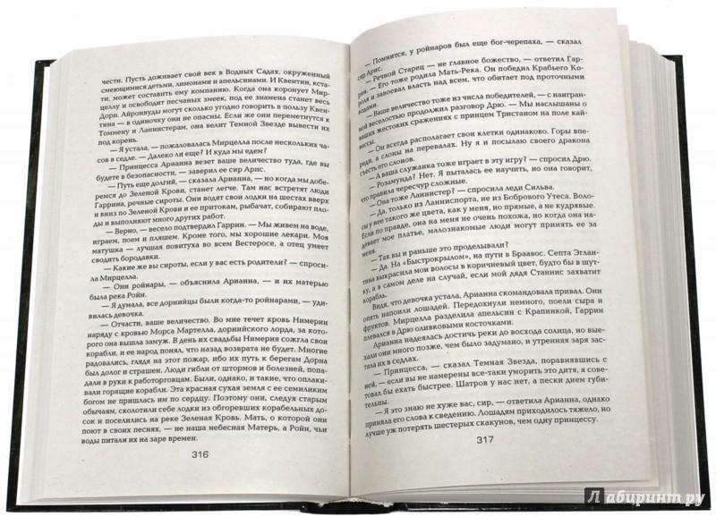 Иллюстрация 1 из 10 для Пир стервятников - Мартин Джордж Р. Р.   Лабиринт - книги. Источник: Лабиринт